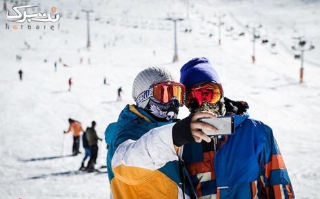 پیست اسکی توچال ویژه پنجشنبه ها