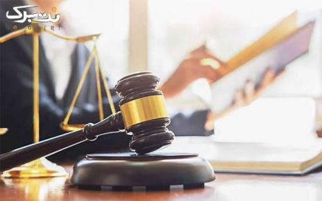تنظیم قرارداد خرید - فروش در موسسه دیده بان