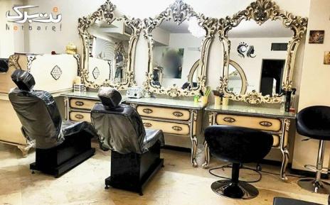 ماساژ صورت در سالن زیبایی آراگل