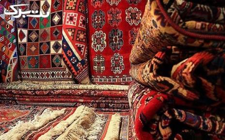 شستشوی اعلا فرش دستباف غیر ابریشم در قالیشویی یسنا