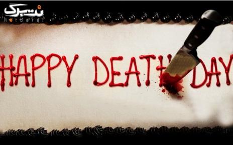 اتاق فرار روز مرگت مبارک ویژه شنبه تا چهارشنبه