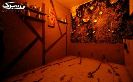 یک ساعت بازی در اتاق فرار قلعه ، شنبه تا چهارشنبه