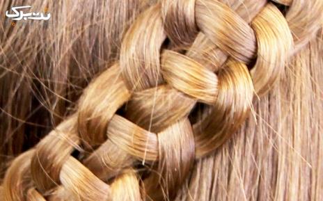 بافت شاخه ای مو در سالن زیبایی آرامیس
