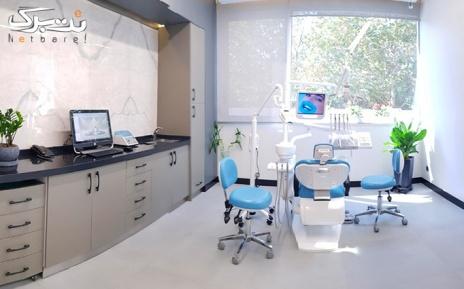 ترمیم کامپوزیت در مرکز تخصصی دندانپزشکی آفاق