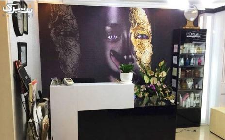 هایلایت موی متوسط در سالن زیبایی نیلوفر