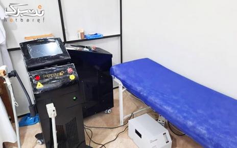 لیزر الکس ویژه زیر بغل و بیکینی در کلینیک آیلار