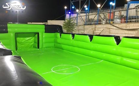 فوتبال حبابی در زمین لاکچری در مجموعه شادلند