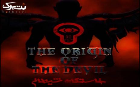 اتاق فرار خاستگاه شیطان