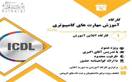 آموزش ICDL جهاد دانشگاهی دانشگاه شهید بهشتی
