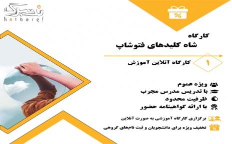 آموزش فتوشاپ جهاد دانشگاهی دانشگاه شهید بهشتی
