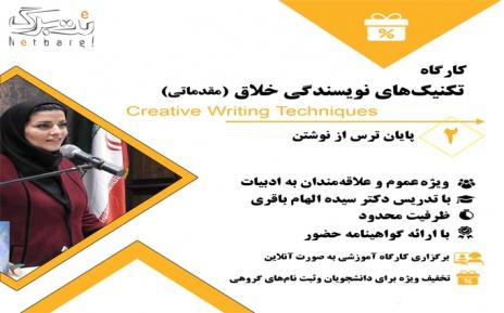 آموزش نویسندگی خلاق جهاد دانشگاهی شهید بهشتی
