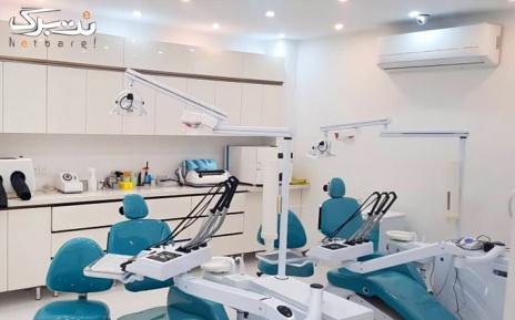 عصب کشی اطفال به همراه پر کردن دندان با دکتر قائمی