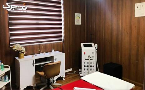 لیزر الکساندرایت نواحی بدن در مطب دکتر پور رنجبر