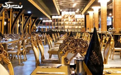 بوفه شام ویژه پنج شنبه و جمعه رستوران لوکس کاظمی
