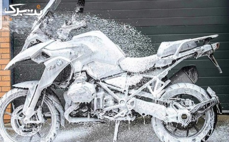 واکس کامل موتور سیکلت در موتو نانو واش