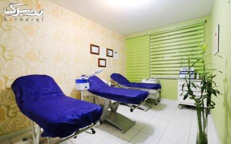 تزریق بوتاکس کلینیک پوست، مو و زیبایی صدرا