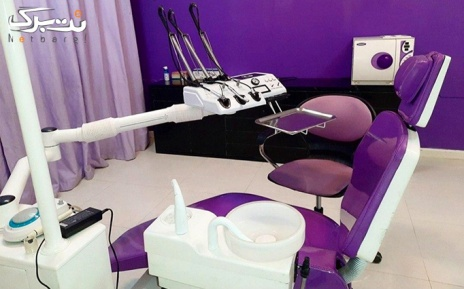 بلیچینگ دو فک در مرکز دندانپزشکی حکیم