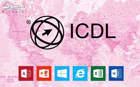 آموزش icdl1  در مجتمع آموزشی پژوهشی پرگاس