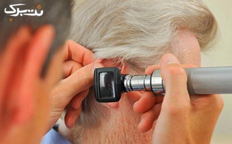 ارزیابی پایه و جامع شنوایی در مطب دکتر مریم طاهرخا