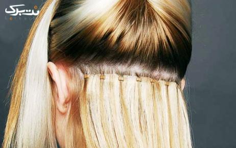 اكستنشن مو در سالن زیبایی الی