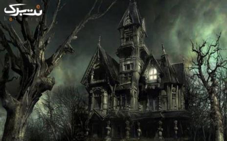 اتاق فرار ابد و یک شب(پنجشنبه،جمعه و تعطیلات)