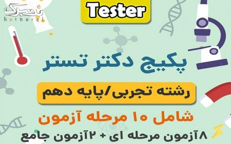 آزمون آنلاین دکتر تستر دهم تجربی از آنلاین تستر