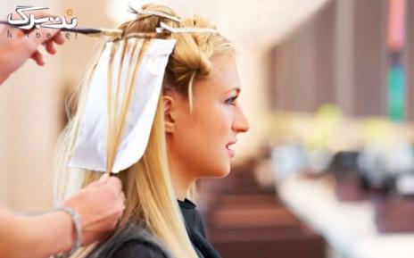 مش فویلی موی کوتاه در سالن زیبایی سویل بیوتی