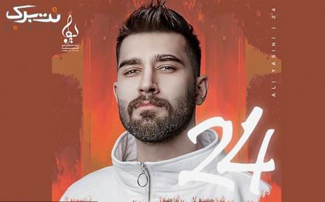 خرید نسخه فیزیکی آلبوم علی یاسینی در کلیدطلایی