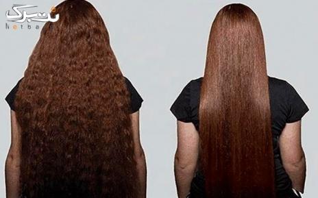 کراتینه مو تا وسط کمر در سالن زیبایی رها (جردن)