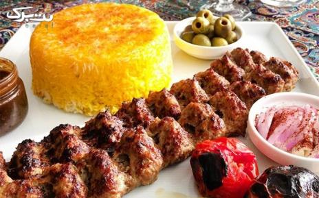 باغچه رستوران کباب الملک ویژه جشنواره ماه نو