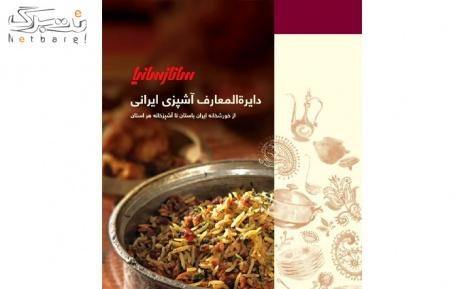 کتاب آشپزی ایرانی تک جلدی به روایت ساناز سانیا