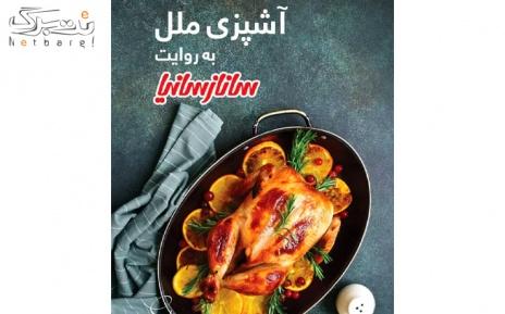 کتاب آشپزی ملل به روایت ساناز سانیا