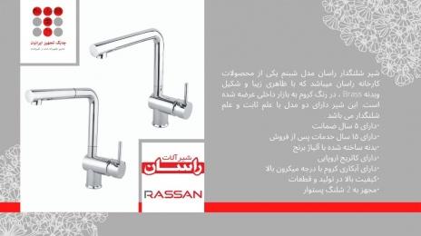 شیرآلات ظرفشویی راسان مدل شبنم چابک تجهیز ایرانیان
