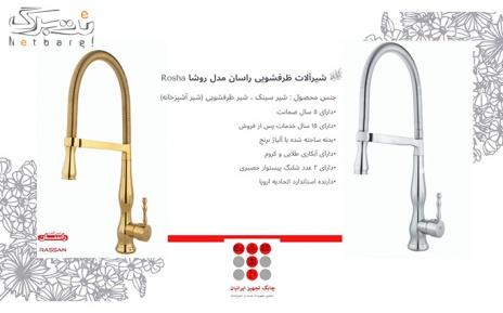 شیرآلات ظرفشویی راسان مدل روشا چابک تجهیز ایرانیان