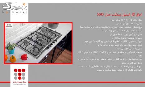 اجاق گاز استیل مدل 5010 چابک تجهیز ایرانیان