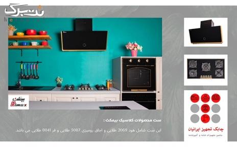 ست محصولات کلاسیک بیمکث هود چابک تجهیز ایرانیان