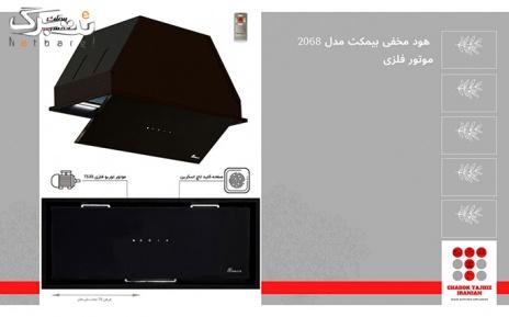 هود آشپزخانه مخفی بیمکث 2068 چابک تجهیز ایرانیان