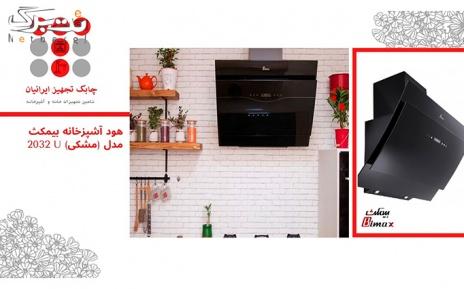 هود آشپزخانه بیمکث مدل 2032 چابک تجهیز ایرانیان