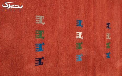 بن خرید 20 میلیونی فرش دستباف از گالری فرش داستانی