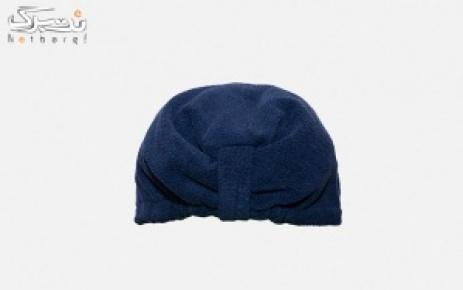 کلاه حوله ای BMA از مجموعه مستر خونه