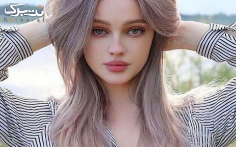 رنگ کامل مو در سالن زیبایی رها(جردن)
