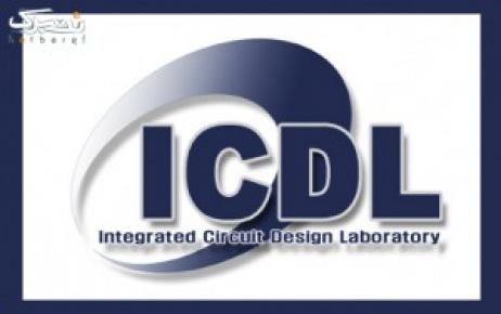 آموزش دوره کاربردی ICDL  در سفیر