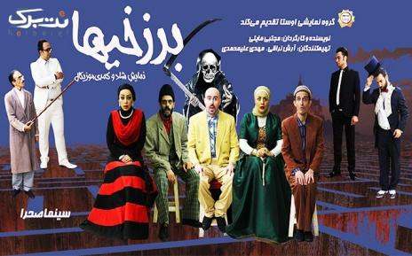 افتتاحیه ایام تعطیل