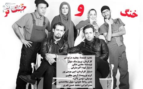 روزهای شنبه الی چهارشنبه: تئاتر کمدی موزیکال خنگ و خنگ تر