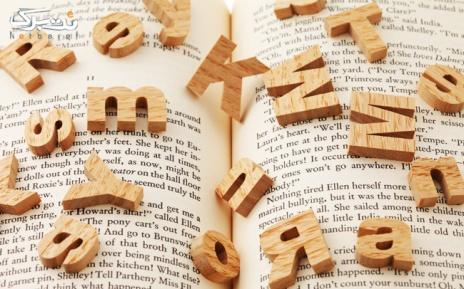 پکیج 1 : آموزش زبان انگلیسی ویژه کودکان