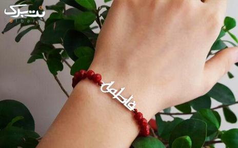 پکیج 2: دستبند زنجیری زنانه پلاک اسم دلخواه (پلاک و زنجیر استیل) از گالری مستربج