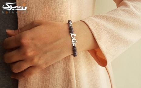 پکیج 3: دستبند زنانه پلاک اسم دلخواه (پلاک استیل با مهره های کریستالی) از گالری مستربج