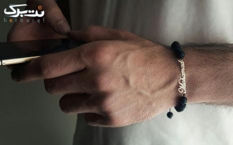 پکیج 5: دستبند مردانه پلاک اسم دلخواه (پلاک استیل با سنگ لاوا و یا اونیکس) از گالری مستربج