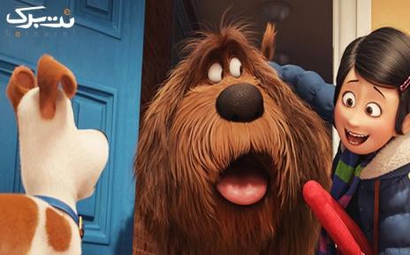 پنجشنبه 28 اردیبهشت ماه ساعت 15:30 انیمیشن زندگی مخفی حیوانات خانگی درتیکت