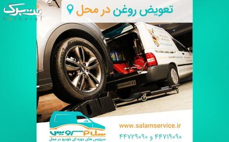 پکیج1:روغن موتور لیکومولی پراید از سلام سرویس